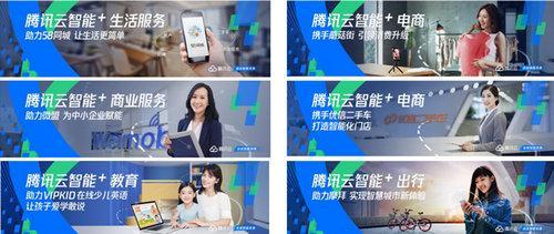 """腾讯云以科技力量助力各行业的""""智能+""""升级"""