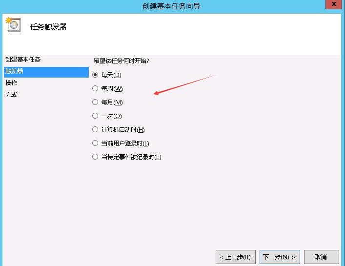 Windows系统云服务器实现定时重启
