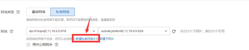 腾讯云服务器新建私有网络图解教程