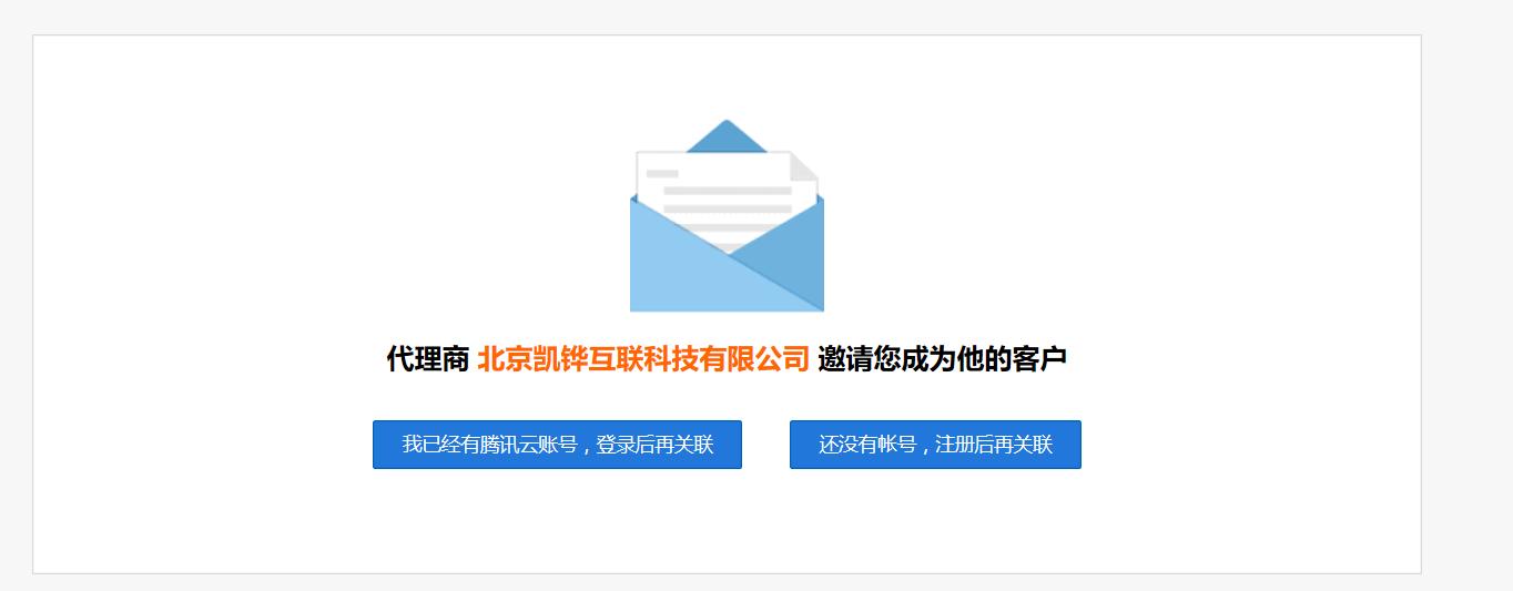 腾讯云代理商-凯铧互联