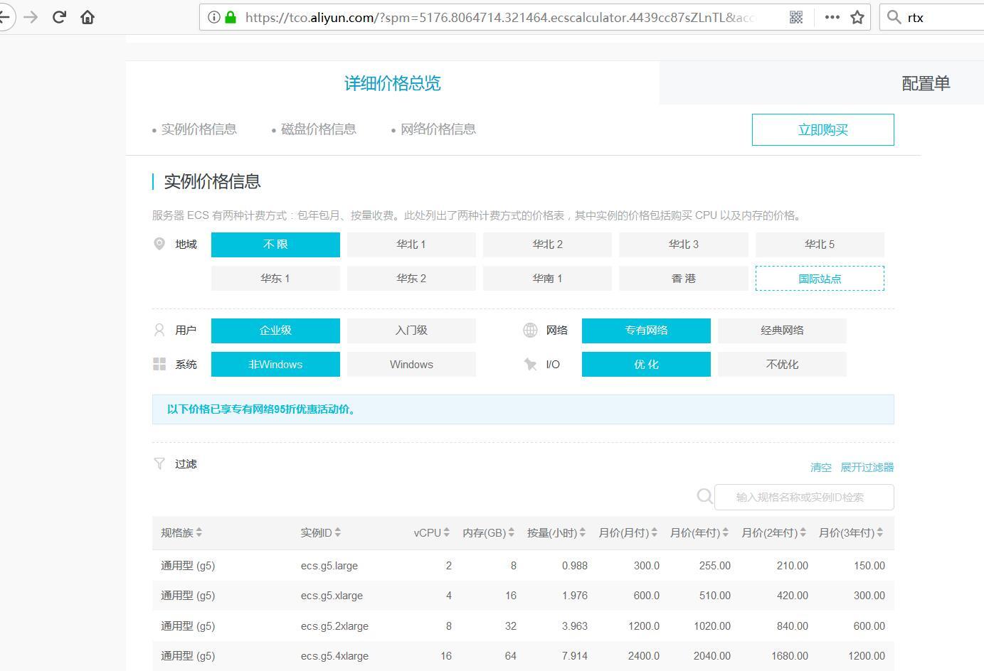 阿里云服务器价格表和腾讯云服务器价格表对比