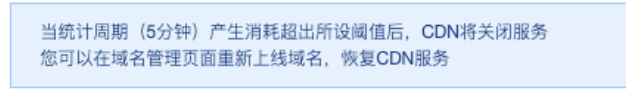 腾讯云CDN加速时,当带宽超出所设置阈值后关闭CDN服务,是否可以自动重启CDN服务。